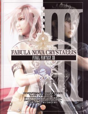 Nuevas y espectaculares imágenes de 'Final Fantasy XIII' y 'Final Fantasy Versus XIII'