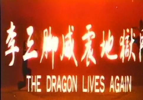 'Li san jiao wei zhen di yu men' o 'El dragón ataca'
